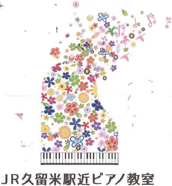 久留米市のピアノ教室、音楽教室 | JR久留米駅近ピアノ教室